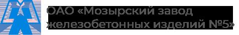 Мозырский завод железобетонных изделий №5